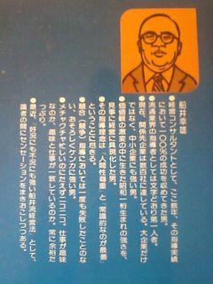 船井幸雄の昭和52年の紹介文